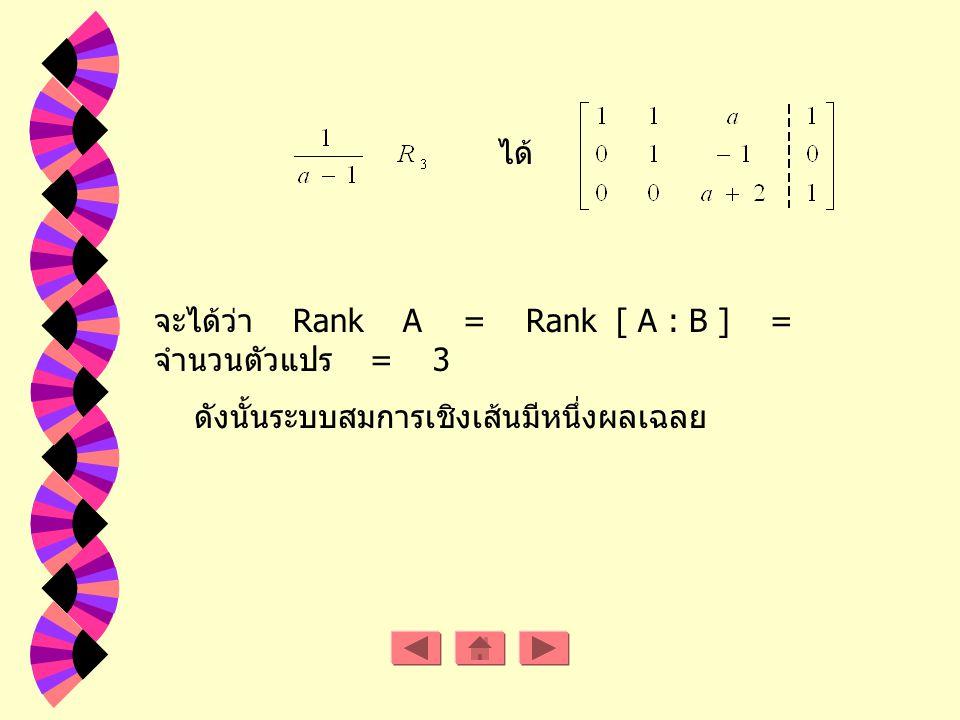 ได้ จะได้ว่า Rank A = Rank [ A : B ] = จำนวนตัวแปร = 3.